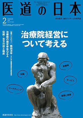 医道の日本2016年2月