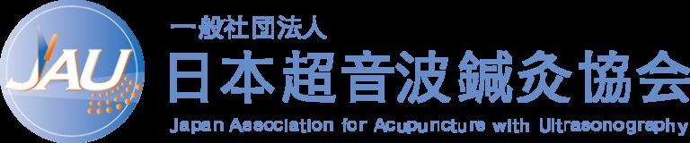 一般社団法人 日本超音波鍼灸協会